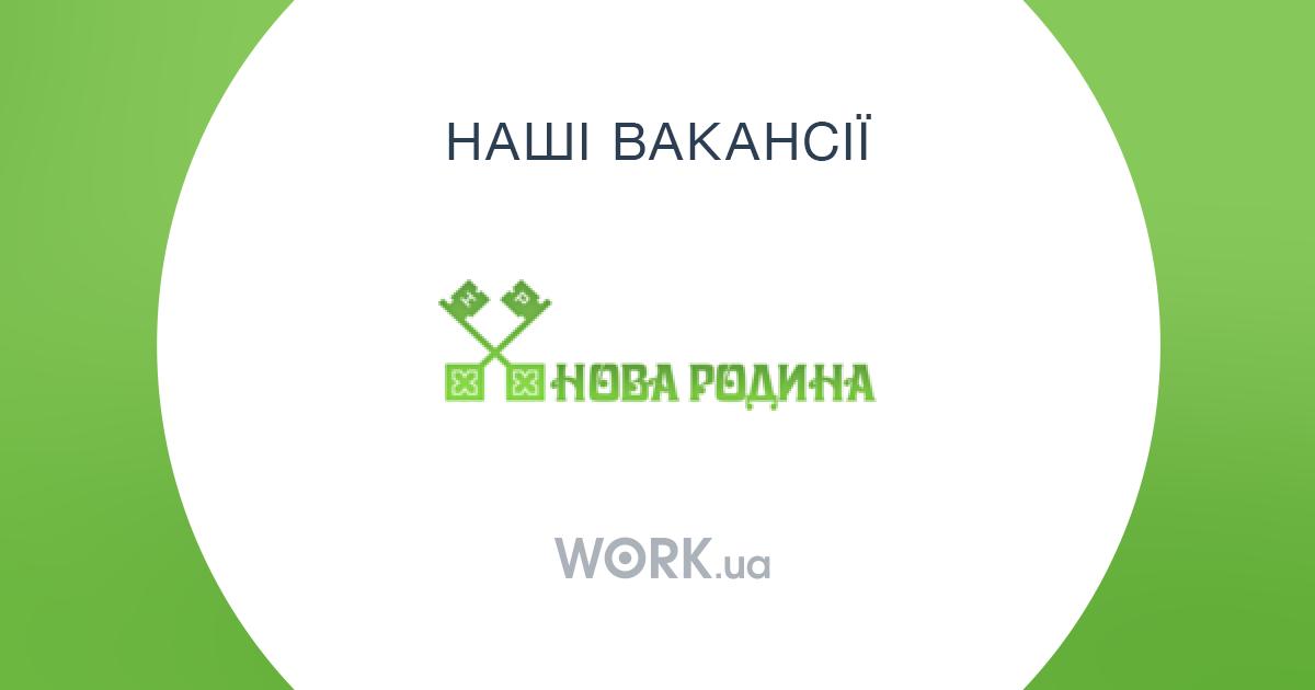 0efc8852cde376 Робота в Нова родина. Відкриті вакансії — Work.ua