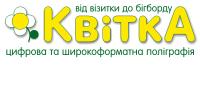 Квитка, типография, ООО