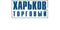Харьков Торговый