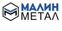 Малин Метал, ТОВ