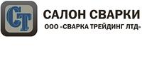 Сварка-Трейдінг, ТОВ