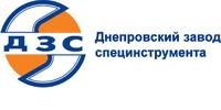 Днепровский завод специнструмента