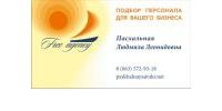 Пасхальная Л.Л., ФЛП