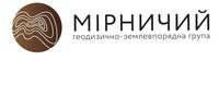 Мірничий, геодезично-землевпорядна група, ТОВ