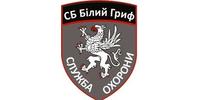 СБ Білий Гриф