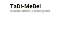 ТадиМебель