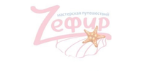 Зефир, мастерская путешествий