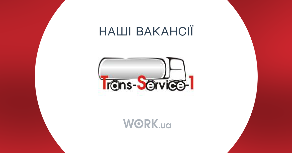 Робота в транс сервс