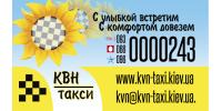 КВН-Такси