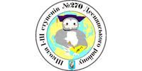 Школа І-ІІІ ступенів №270 Деснянського району м. Києва