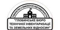 Глобинське бюро технічної інвентаризації та земельних відносин, ТОВ