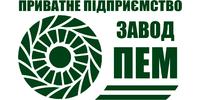 ПЕМ, завод, ПП