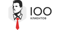 100 Клиентов
