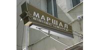 Маршал, бизнец-центр