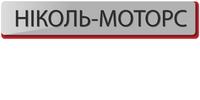 Ніколь-Моторс, ТОВ