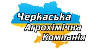 Черкаська агрохімічна компанія, ТОВ