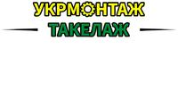 Укрмонтаж-Такелаж