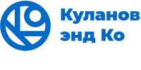 Куланов енд Ко, аудиторская компания, ООО