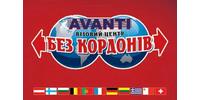 Avanti VS, візовий центр