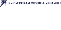 Курьерская служба Украины, ООО