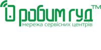 Робим Гуд, авторизований сервісний центр