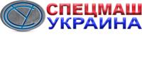 Спецмаш-Украина