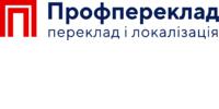 Профпереклад, переводческая компания