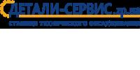 Детали Сервис, ООО