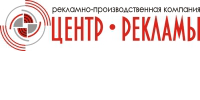 Центр Рекламы, РПК