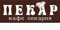 Пекар, кафе-пекарня