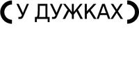 (У Дужках)
