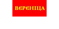 """""""ВЕРЕНИЦА"""" ООО"""