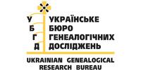 Українське бюро генеалогічних досліджень
