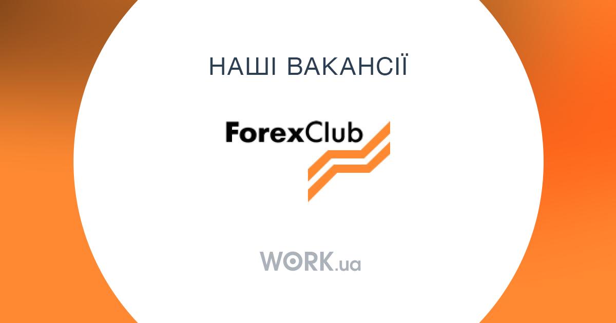 Forexclub.ua вакансии marketiva forex пример регистрации