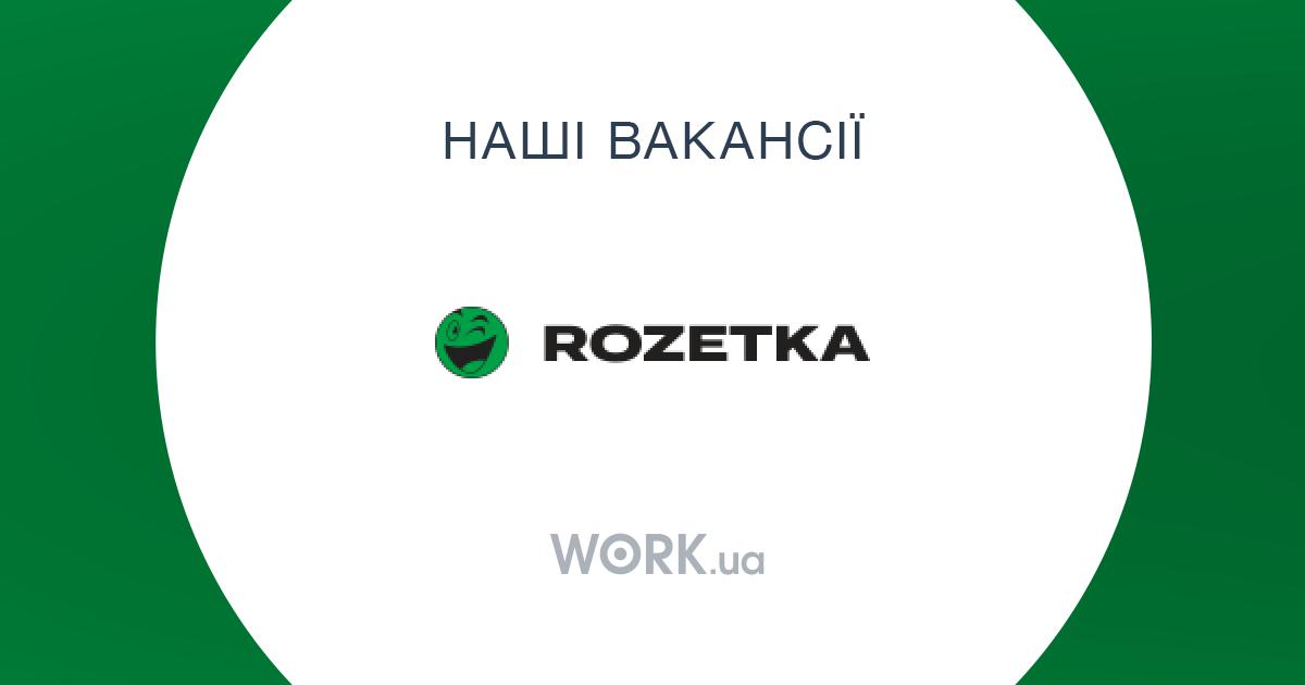 f6b774b60ac0 Работа в Rozetka. Открытые вакансии — Work.ua