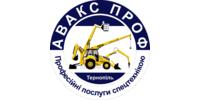 Авакс-Проф, ТОВ