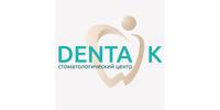 Дента К, стоматология
