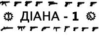 Диана-1, ООО