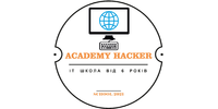 Academy Hacker, міжнародна школа програмування та цифрової творчості