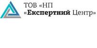 Експертний центр, НП, ТОВ