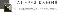 Галерея Камня