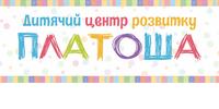 Платоша, дитячий центр розвитку