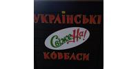 Українські ковбаси СвіжеНа