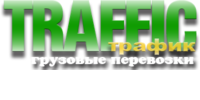 Traffic, транспортная компания
