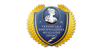 Українська інформаційна фундація право, ГО