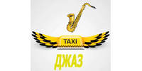Джаз, такси