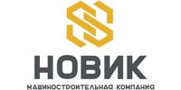 Новік, машинобудівна компанія, ТОВ