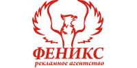 Феникс Аутдор, РА