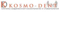 Kosmo-dent, клиника современной косметологии и стоматологии