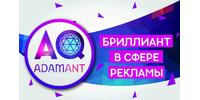 Адамант, рекламное агентство